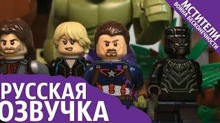 Лего- Трейлер Мстители:Война Бесконечнности на русском (LEGO Motion Studios)
