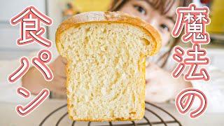 食パン|はるあんさんのレシピ書き起こし