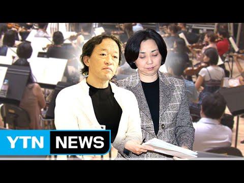 [중점] 서울시향 '반전 드라마'...1년간 무슨 일이? / YTN