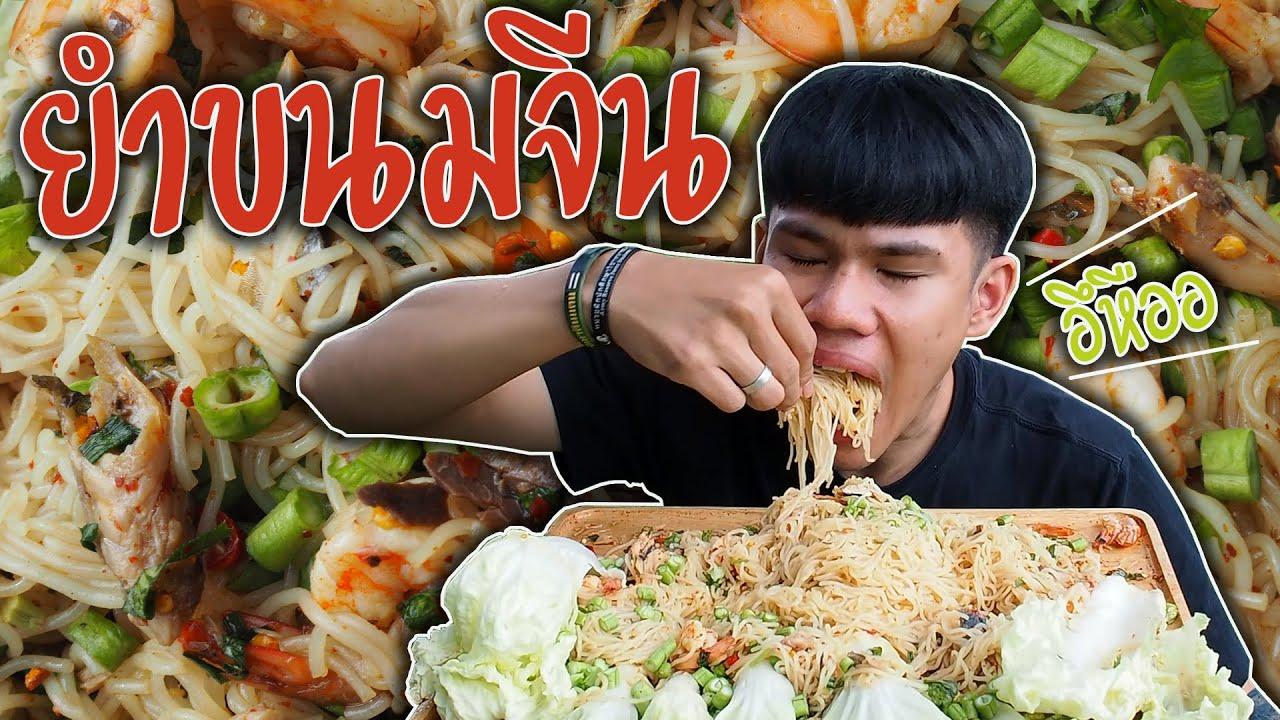 """ยำขนมจีนปลาทูทอดกุ้งลวก""""ทำกินเองครั้งแรก"""