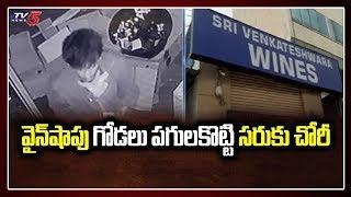 వైన్ షాపునకు కన్నం: Wine shop in Hyderabad | Telangana