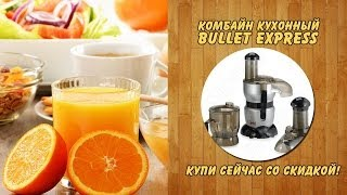 Обзор: Комбайн кухонный Bullet express