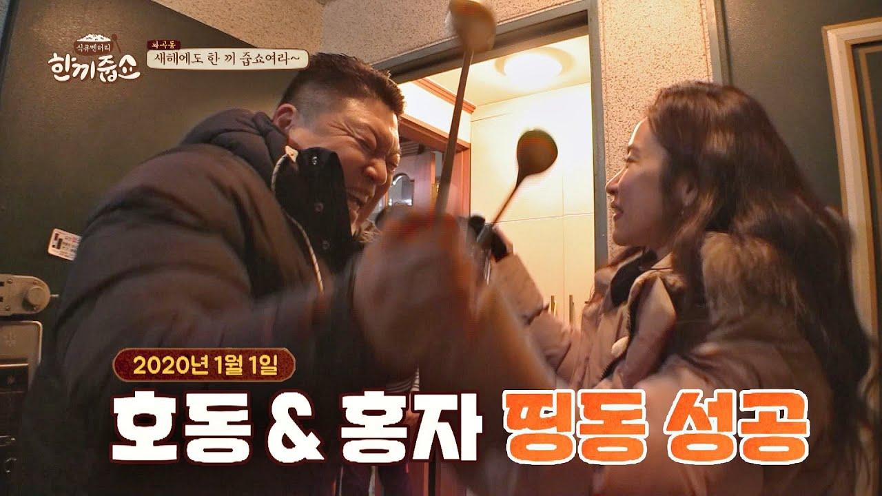 Download ★2020년 1월 1일☆ 새해 첫 띵동 성공한 홍자(HONG JA)..! 한끼줍쇼 158회