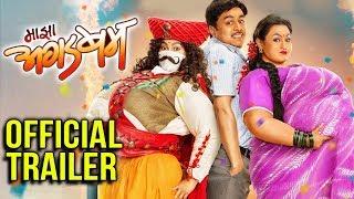 Maaza Agadbam | Official Trailer | Marathi Movie 2018 | Subodh Bhave
