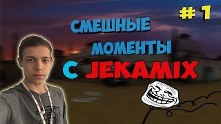 TANKI ONLINE - САМЫЕ СМЕШНЫЕ МОМЕНТЫ С JekaMIX #1