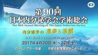 第90回日本内分泌学会学術総会 告知動画