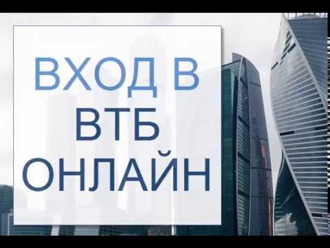 ВТБ Онлайн - вход и как войти в интернет-банкинг ВТБ