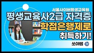 [서사평_쏘야쌤] 평생교육사 2급 자격증 학점은행제로 …