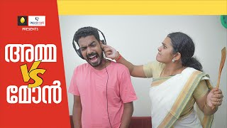 അമ്മ Vs മോൻ | Mother Vs Son | Comedy | Ponmutta (With English Subtitles)