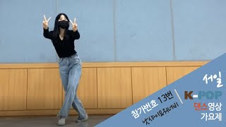 서일  KPOP 댄스영상 경연대회, '참가번호 …