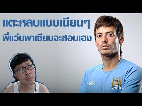 พี่แว่นพาเซียน EP.4 : FIFA Online 3 แตะหลบให้โลกตะลึง