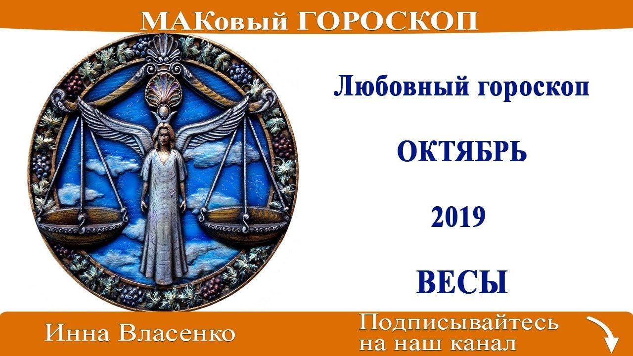 ВЕСЫ — любовный гороскоп на октябрь 2019 года (МАКовый ГОРОСКОП от Инны Власенко)
