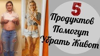 5 ПРОДУКТОВ ИЗБАВЯТ ОТ ЖИРА НА ЖИВОТЕ / КАК УБРАТЬ ЖИВОТ