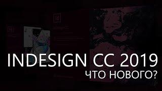 Что нового в Adobe Indesign CC 2019 || Уроки Виталия Менчуковского