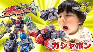 【キュウレンジャー】ガシャポンキュウボイジャー01【超ゆる開封】 thumbnail