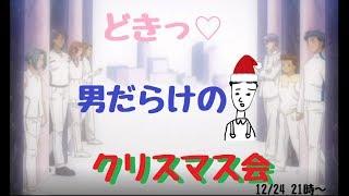 [LIVE] 【ときメモGS】ドキッ♡男だらけのクリスマス会