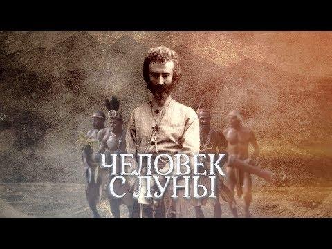 ЧЕЛОВЕК С ЛУНЫ (Миклухо-Маклай, 2018)