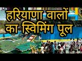 Dreamland water park || fun park mela || karnal Rockstars || Haryana walo Ka swimming pool l| 2018
