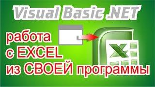 Visual Basic .NET работа с Excel из своей программы