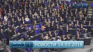 НОВОСТИ. ИНФОРМАЦИОННЫЙ ВЫПУСК 14.03.2018