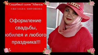 УКРАШЕНИЕ ЗАЛА НА СВАДЬБУ! Кого найти в Кемерово
