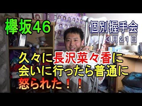 【欅坂46】『ガラスを割れ!』個別握手会3/21~長沢菜々香に怒られた~