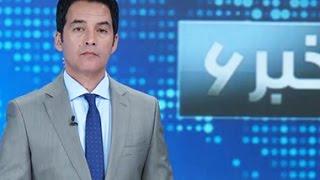 TOLOnews 6pm News 19 August 2016 / طلوع نیوز، ۲۹ اسد ۱۳۹۵