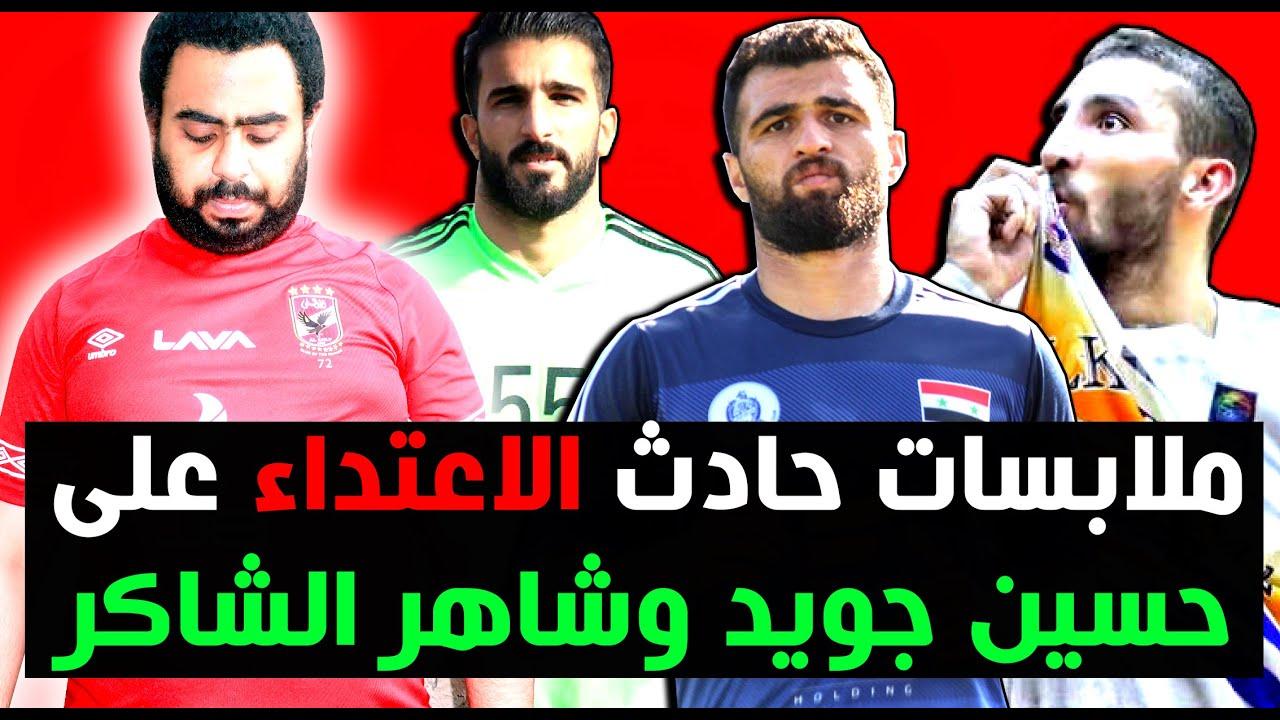 تفاصيل حادث لاعبي نادي حطين ومنتخب سوريا حسين جويد و شاهر الشاكر بالدوري السوري الممتاز 2020