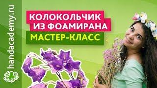 Колокольчик из фоамирана — мастер-класс (видео 2019)