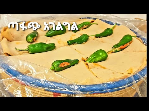 በጣም ጥፍጥ  ያለ  አገልግል // Ethiopian food//Agelgele