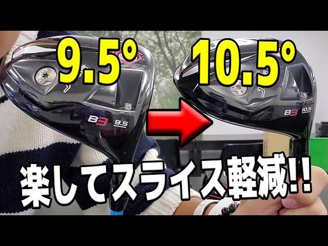 【スライス軽減】ドライバーをロフトが大きいヘッドに替えると捕まって飛距離が伸びる説を検証してみた。