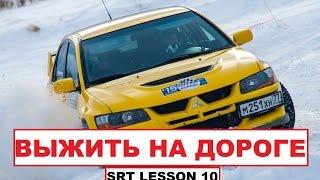 SRT урок 10: как избежать заноса зимой, куда ставить лучшую резину.
