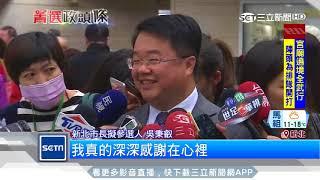 團結!54名綠委挺吳秉叡 蘇貞昌行動破空降傳聞|三立新聞台