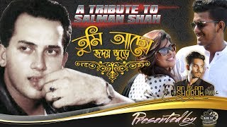 A Tribute to Salman Shah । Tumi Acho Hridoy Jure । Black Cut Media Production