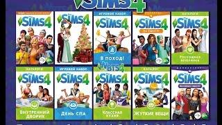 Как установить The Sims 4 Все последние обновления и дополнения!10 в 1!