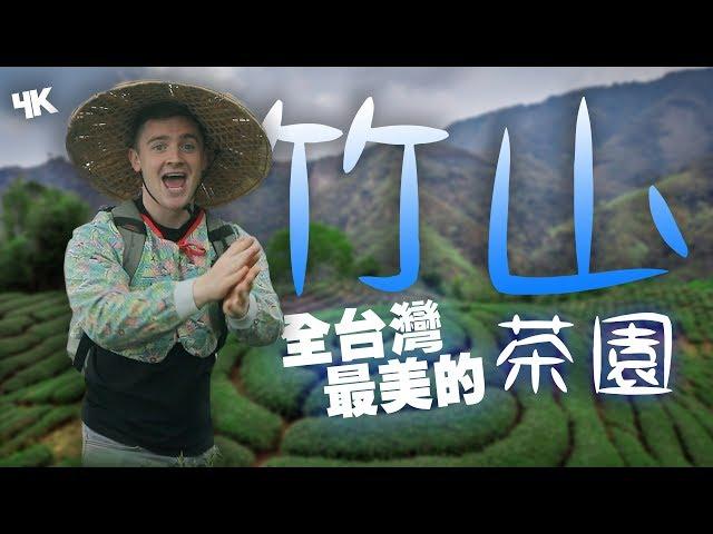 小貝帶你去南投竹山 — 全台灣最美的茶園 // Best Scenic Tea Spots in Taiwan (4K) - [小貝逛台灣 #205]