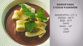 Манная каша / Манная каша с какао и бананом / Манная каша на молоке / Шоколадная манная каша
