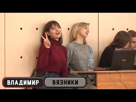 БК Владимир - Вязники