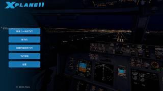【X-Plane 11】不負責任 新手非常簡易上手737教學