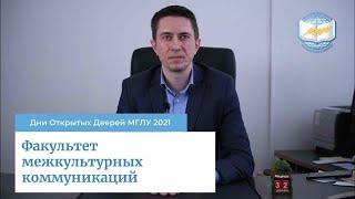 Факультет межкультурных коммуникаций МГЛУ | Дни Открытых Дверей МГЛУ 2021