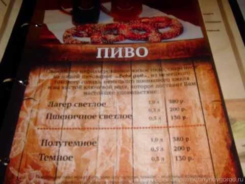 Фото пивного ресторана Зер Гуд в Нижнем Новгороде
