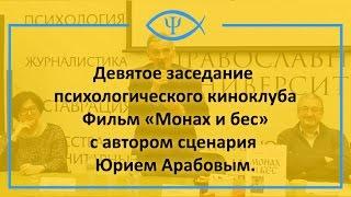 """31 марта. Просмотр фильма """"Монах и бес"""""""