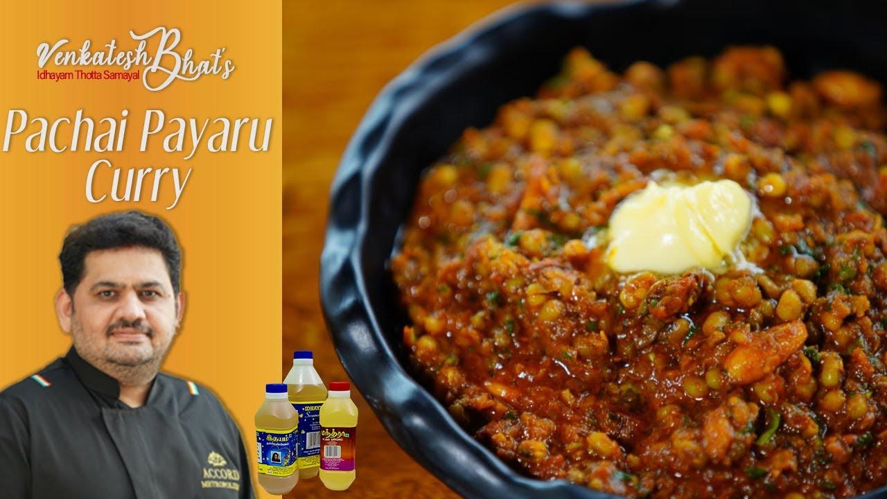 Venkatesh Bhat makes Pachaipayaru Kuzhambu | PACHAI PAYARU CURRY recipe in Tamil | Greengram curry