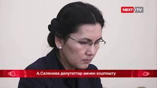"""Аида Салянова парламентте """"коштошуу"""" сөзүн айтты"""