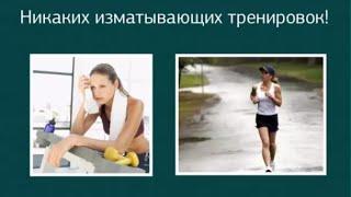 постер к видео йога для похудения и здоровья