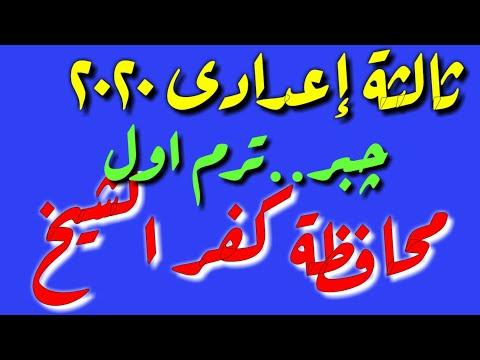 ٥٥- رياضيات🌷ثالثة اعدادي💚حل محافظة كفرالشيخ💛جبر🌸ترم اول🎈 للاستاذ ناصر غزالة ٢٠٢٠💙