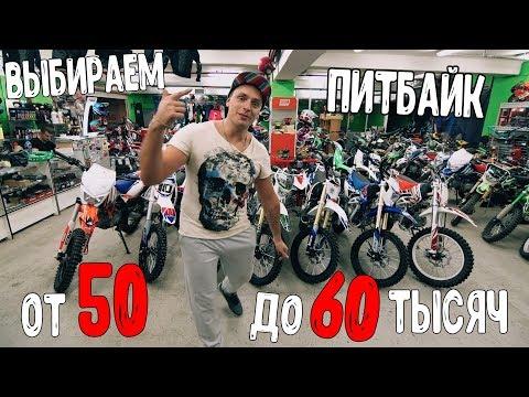 Выбираем питбайк от 50 до 60 тысяч рублей