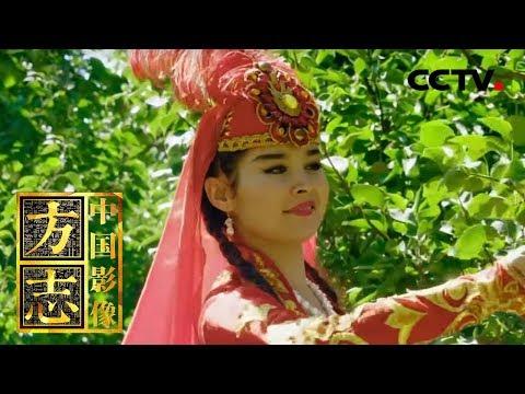 [中国影像方志] 库尔勒篇 民俗记 赛乃姆 | CCTV科教