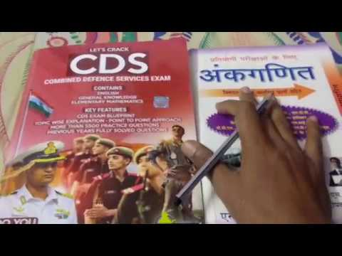 Cds Exam Book