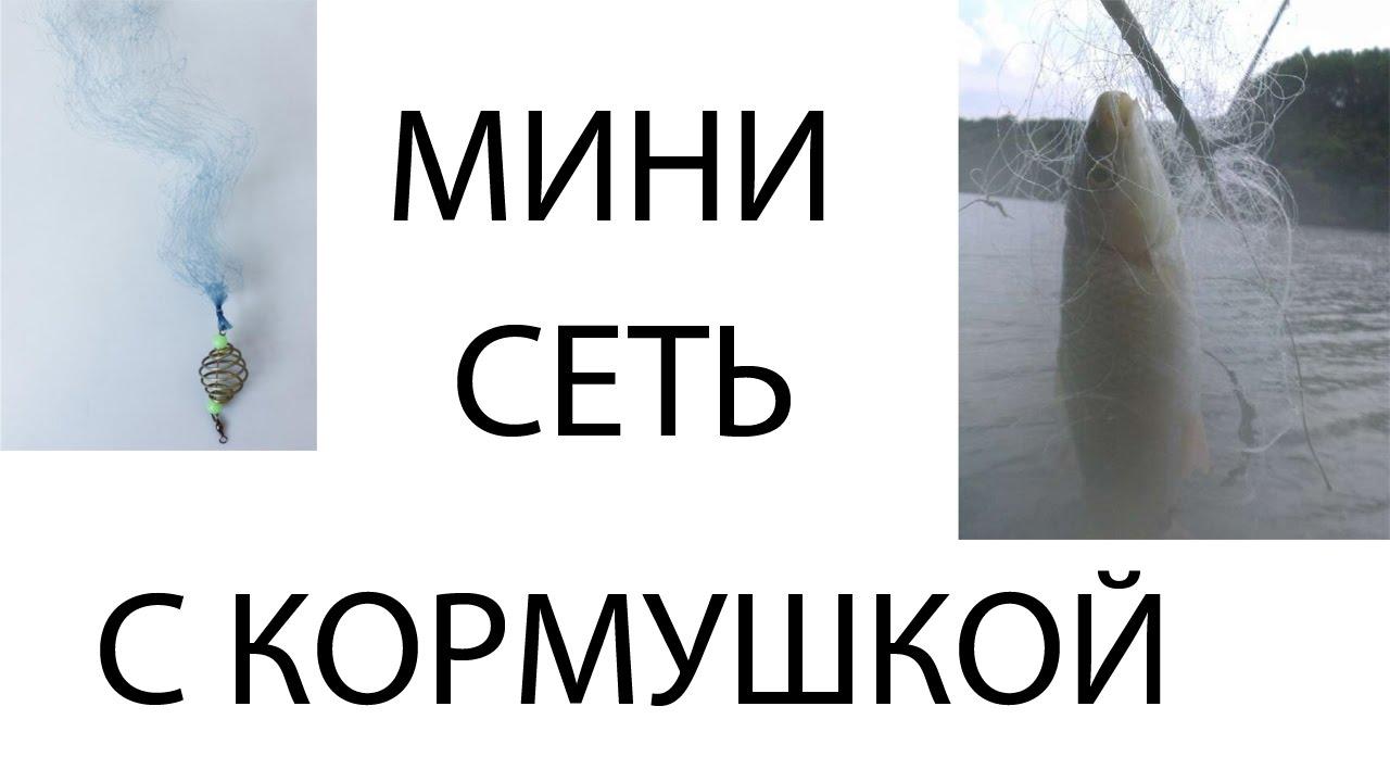 Сети рыболовные рыбалка, охота на besplatka. Ua ➤ cайт бесплатных. И продажа новых и б/у товаров ▫ услуги ▫ цены в украине «besplatka. Ua».